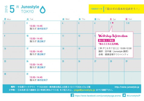 A4_schedule_MAY