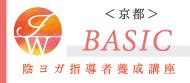 basic_KYOTO