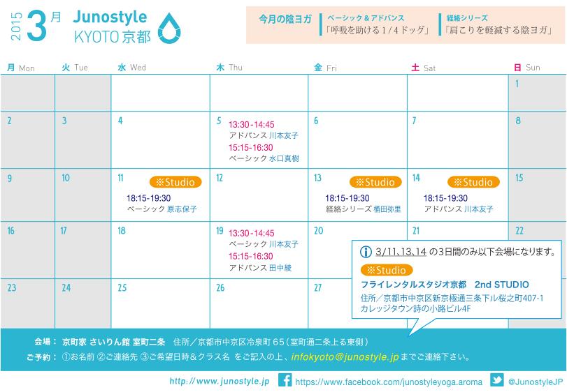 A4_kyoto_MAR