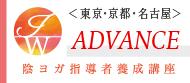 _advance_JW