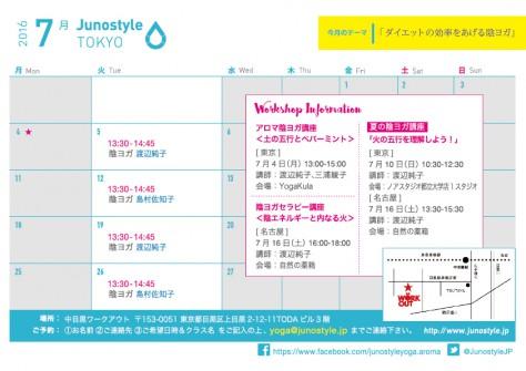 A4_schedule_JULY