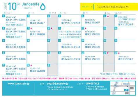 A4_schedule_OCT2018