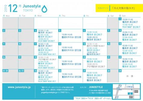 A4_schedule_DEC2019